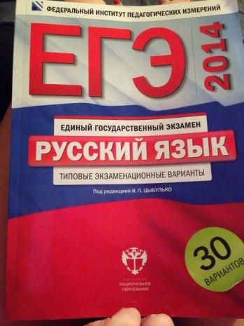 готовые сочинения по егэ по русскому: