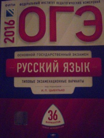 Сочинения к сборнику «ОГЭ – 2016. Цыбулько. 36 вариантов»
